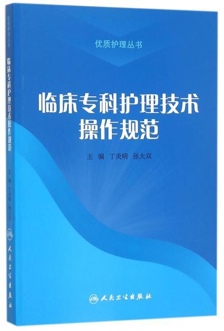 临床专科护理技术操作规范