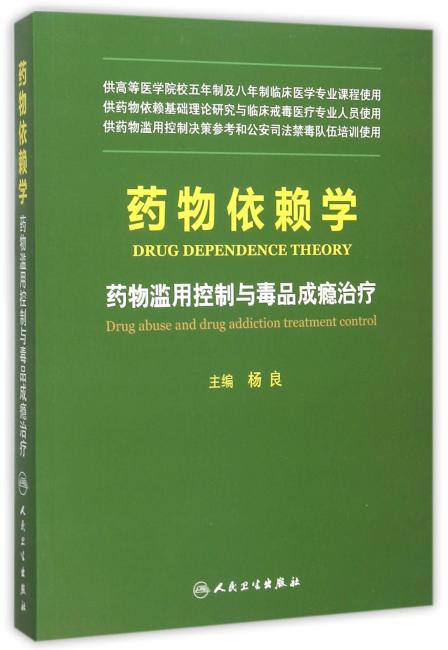 药物依赖学