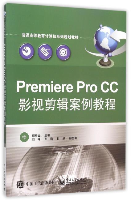 Premiere Pro CC影视剪辑案例教程