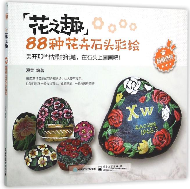 花之趣:88种花卉石头彩绘(全彩)