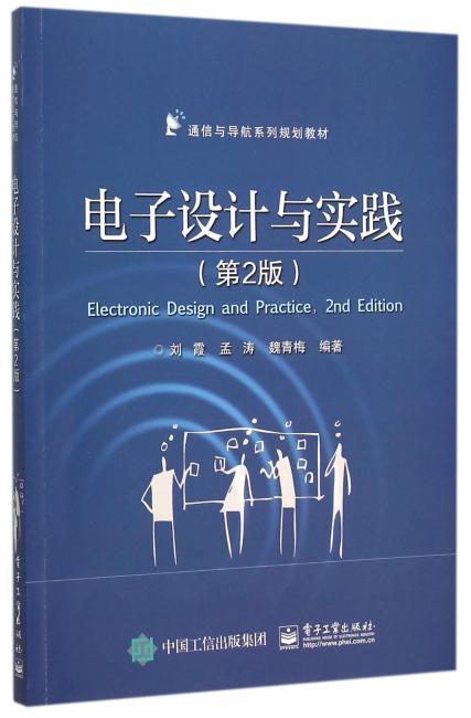 电子设计与实践(第2版)