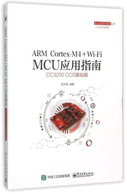 ARM Cortex-M4 + Wi-Fi MCU应用指南——CC3200 CCS基础篇