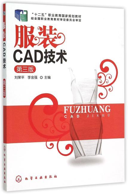 服装CAD技术(刘荣平)(第三版)