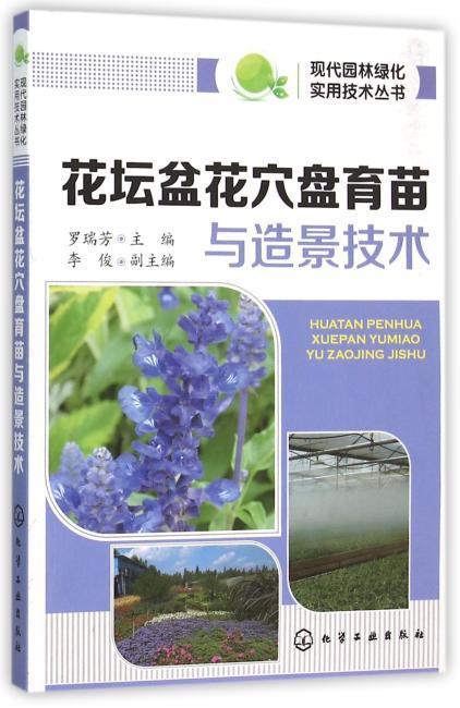 现代园林绿化实用技术丛书--花坛盆花穴盘育苗与造景技术