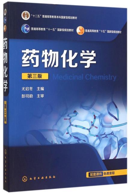 药物化学(尤启冬)(第三版)