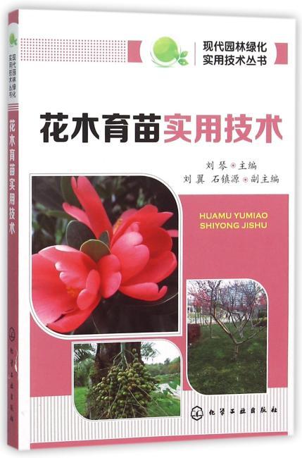 现代园林绿化实用技术丛书--花木育苗实用技术