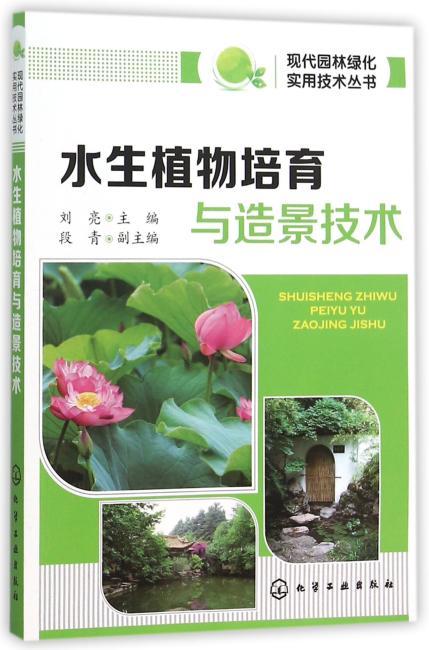 现代园林绿化实用技术丛书--水生植物培育与造景技术