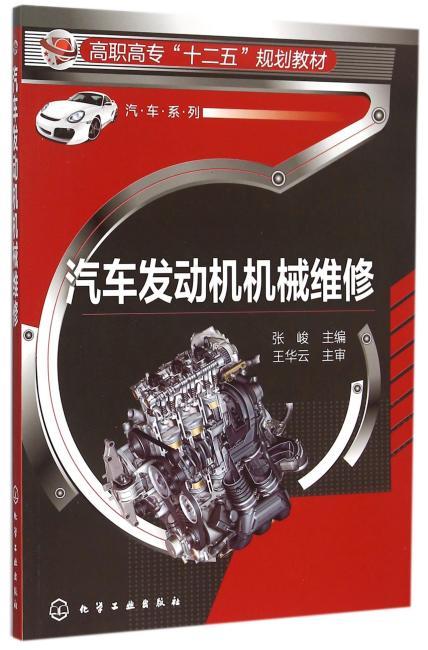 汽车发动机机械维修(张峻)