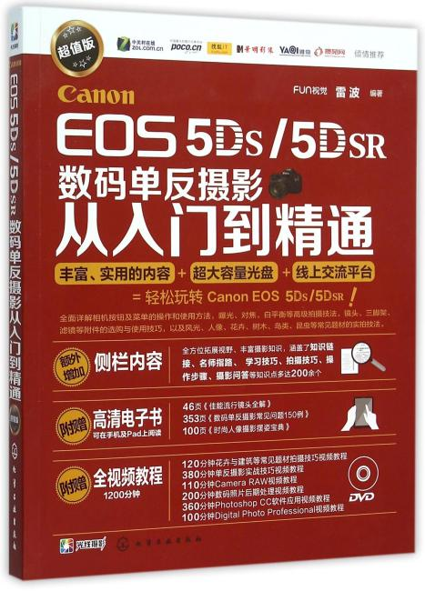 Canon EOS 5DS/5DSR数码单反摄影从入门到精通(附光盘)