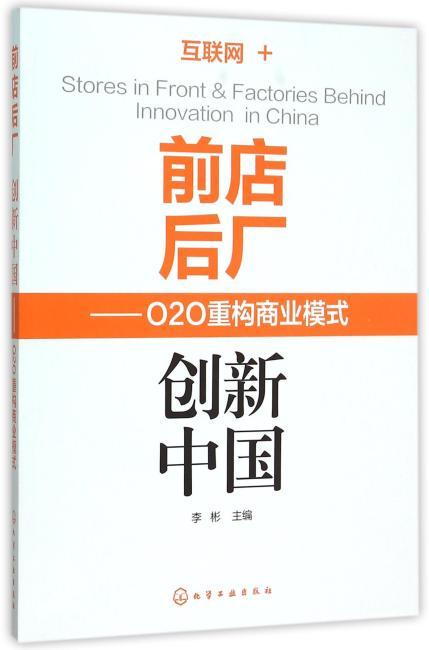 前店后厂 创新中国--O2O重构商业模式