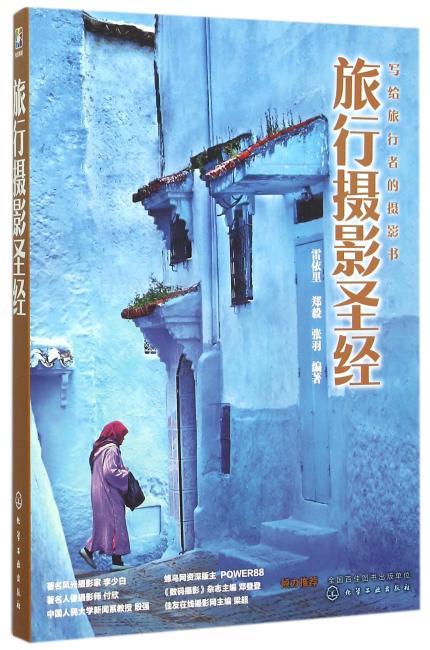 旅行摄影圣经