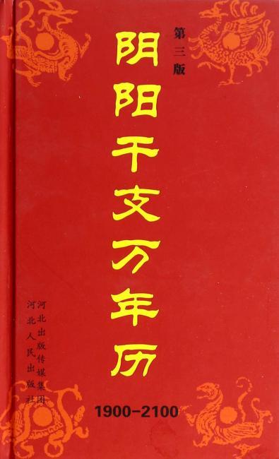 阴阳干支万年历(1900-2100)