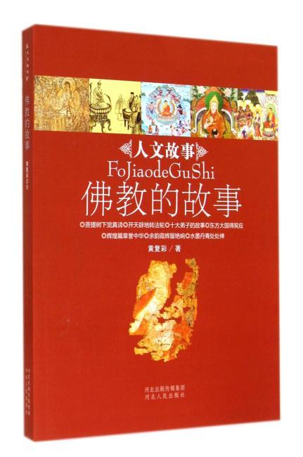 人文故事丛书——佛教的故事