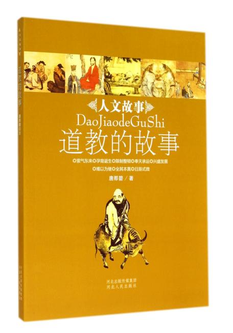 人文故事丛书——道教的故事