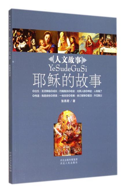 人文故事丛书——耶稣的故事