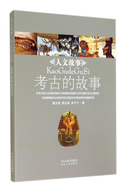 人文故事丛书——考古的故事