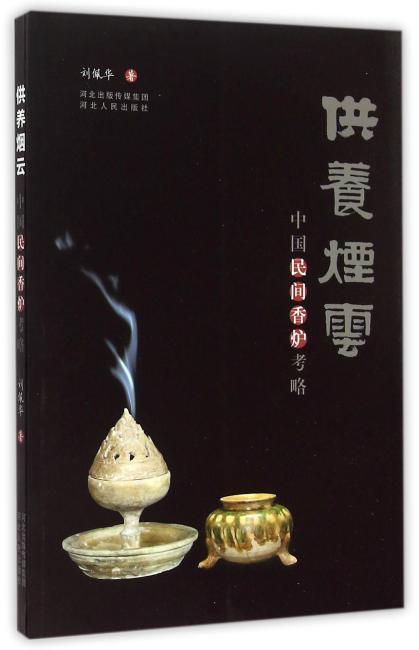 供养烟云——中国民间香炉考略