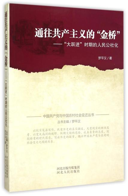 """中国共产党与中国农村社会变迁丛书:通往共产主义的""""金桥"""""""