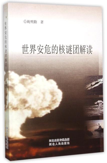 世界安危的核谜团解读