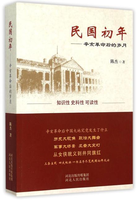 民国初年——辛亥革命后的岁月