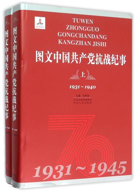 图文中国共产党抗战纪事