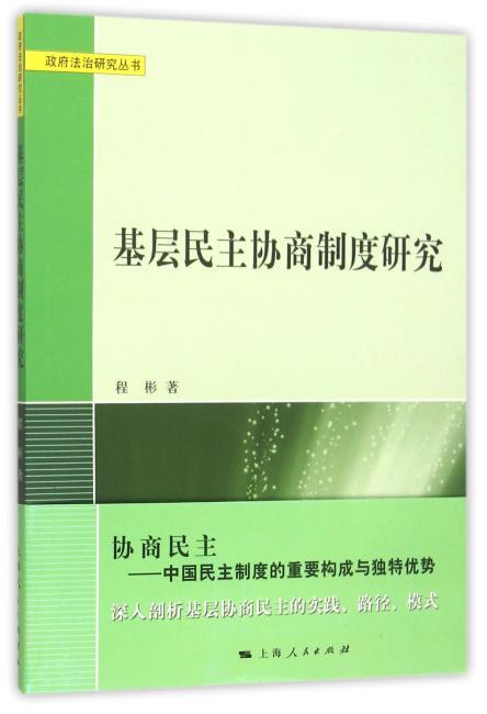基层民主协商制度研究