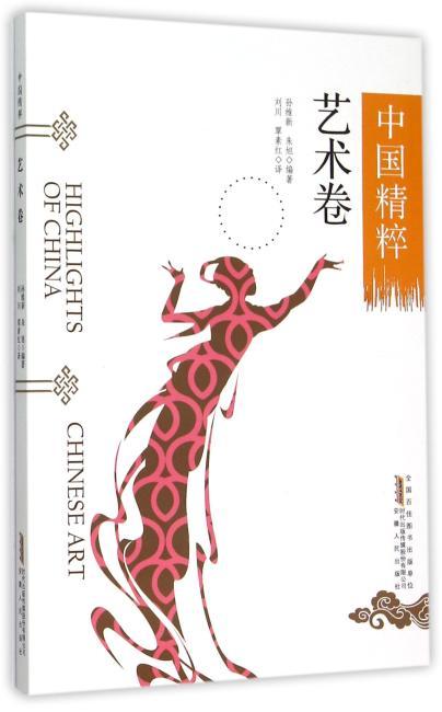 中国精粹---艺术卷(中英文)