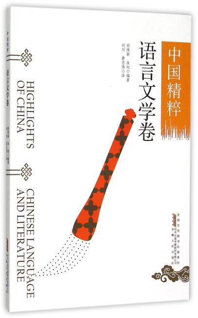 中国精粹---语言文学卷(中英文)