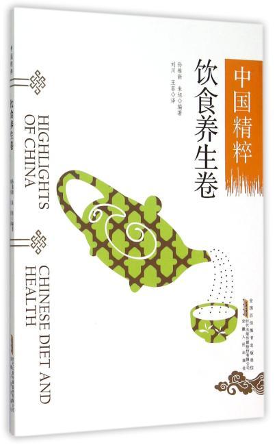 中国精粹---饮食养生卷(中英文)