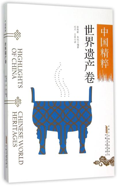中国精粹---世界遗产卷(中英文)