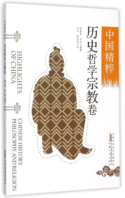 中国精粹---历史哲学宗教卷(中英文)