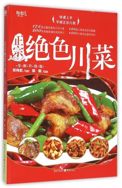 绝色菜系·第二辑:正宗绝色川菜(全新升级版)