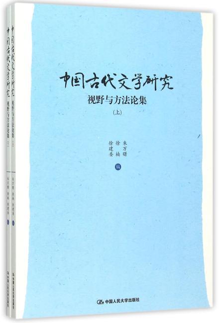 中国古代文学研究:视野与方法论集(上、下)
