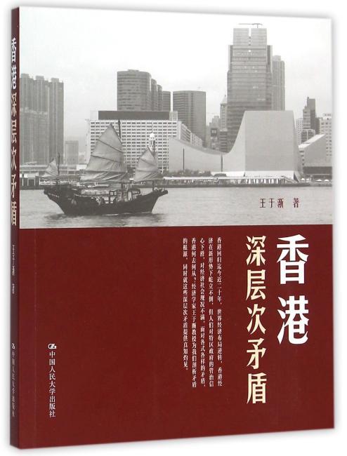 香港深层次矛盾