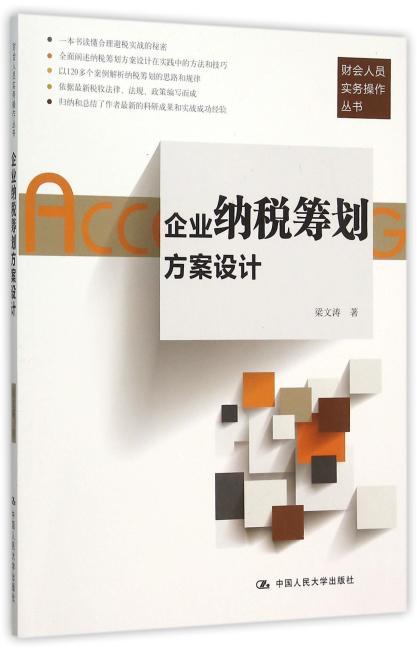 企业纳税筹划方案设计(财会人员实务操作丛书)
