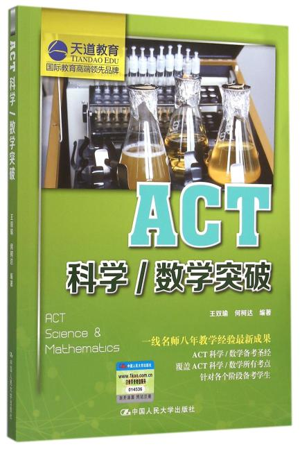 ACT科学/数学突破