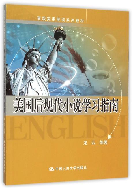 美国后现代小说学习指南(高级实用英语系列教材)
