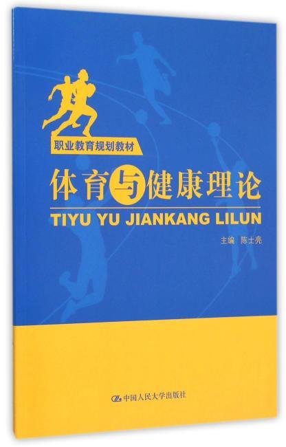 体育与健康理论(职业教育规划教材)