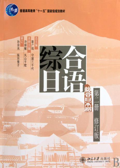 综合日语第二册(修订版)