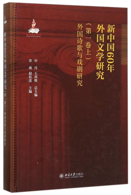 新中国60年外国文学研究(第一卷上)外国诗歌与戏剧研究