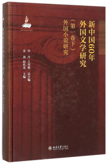 新中国60年外国文学研究(第一卷下)外国小说研究