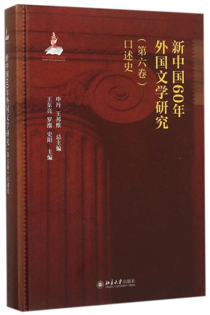 新中国60年外国文学研究(第六卷)口述史