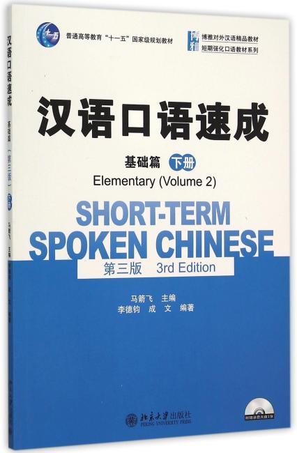 汉语口语速成·基础篇(第三版)(下册)