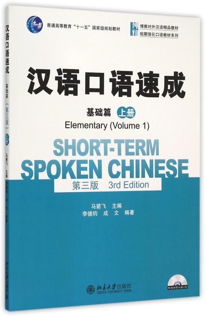 汉语口语速成·基础篇(第三版)(上册)