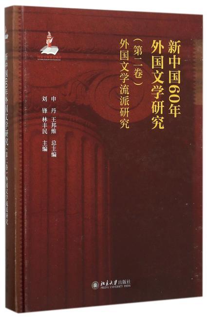 新中国60年外国文学研究(第二卷)外国文学流派研究