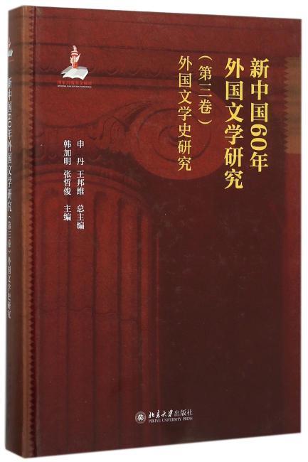 新中国60年外国文学研究(第三卷)外国文学史研究