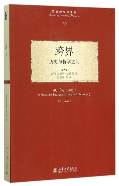 跨界:历史与哲学之间
