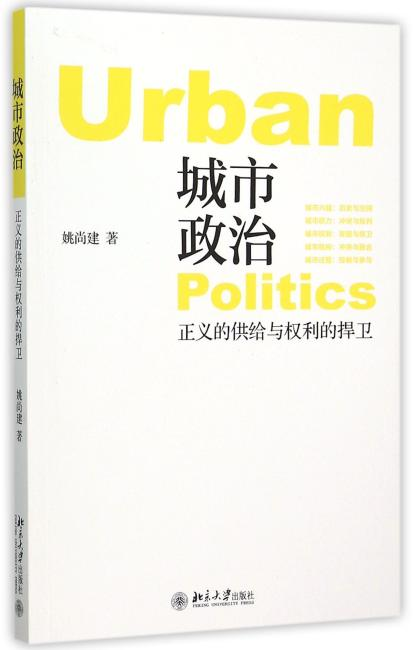 城市政治——正义的供给与权利的捍卫
