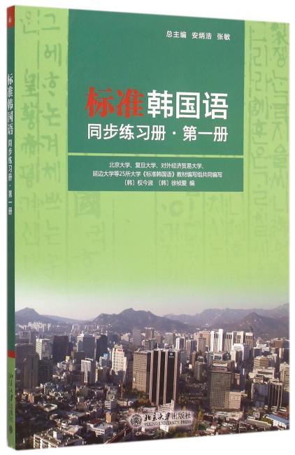 标准韩国语同步练习册·第一册