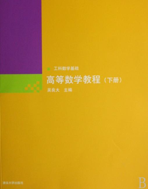 高等数学教程(下册)